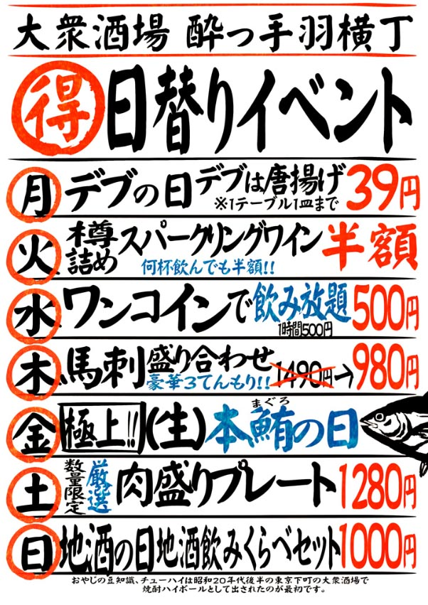 https://www.yotteba.co.jp/guide/image/gotanda/ibe.jpg