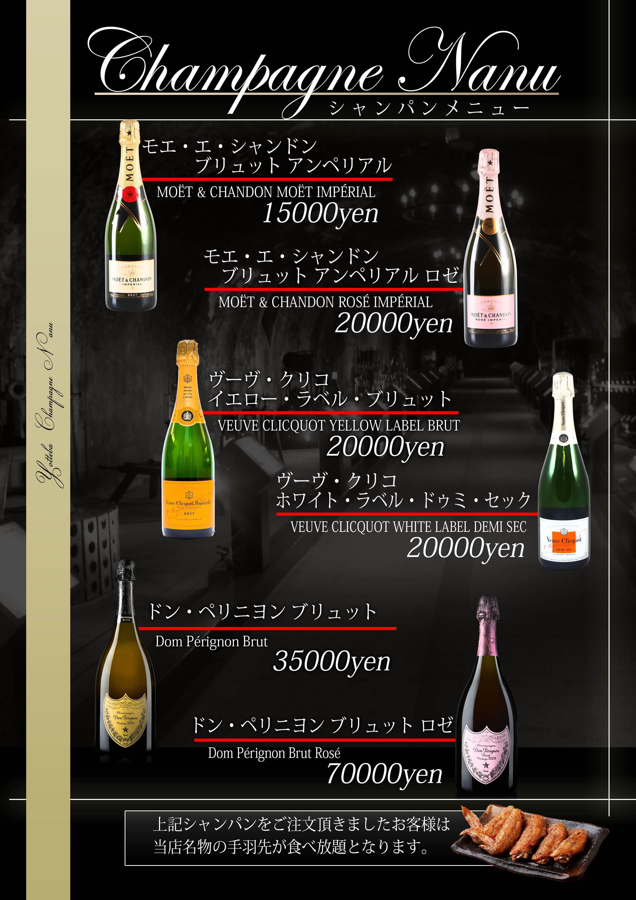 居酒屋 酔っ手羽|上野広小路|上野|24時間|宴会|深夜営業|2次会|朝まで|上野動物園|24時間営業|